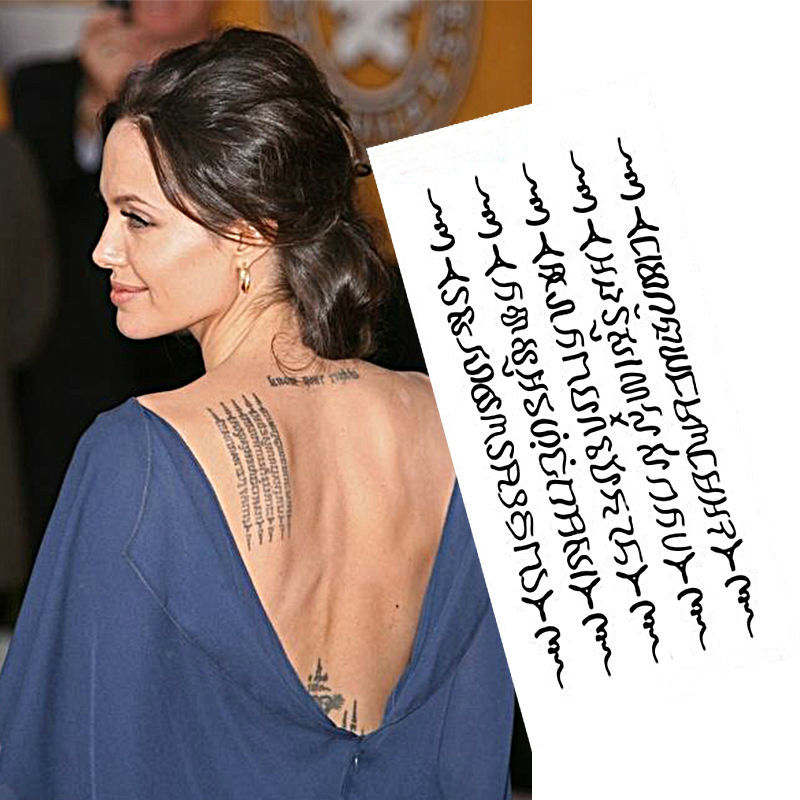 Sacred Fearless Angelina Jolie Tattoo - Designs & Meanings ...
