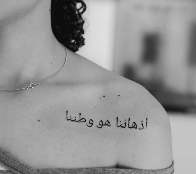 65 Trendy Arabic Tattoo Designs Translating The Words Into Body