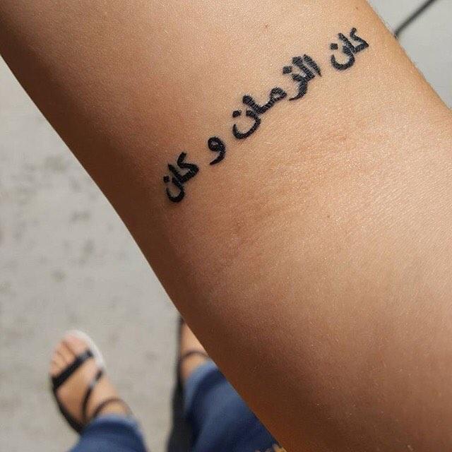 arabic tattoo20