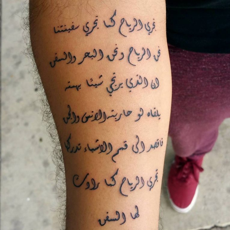 Arabic Tattoo 57