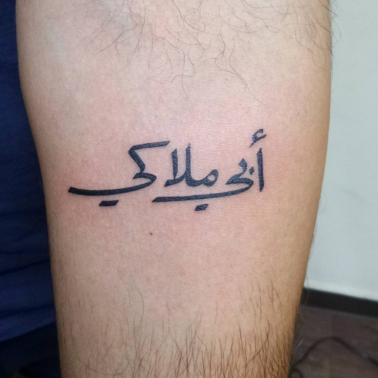 Arabic Tattoo 64