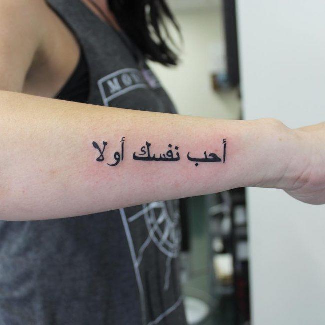 Script Tattoo 12